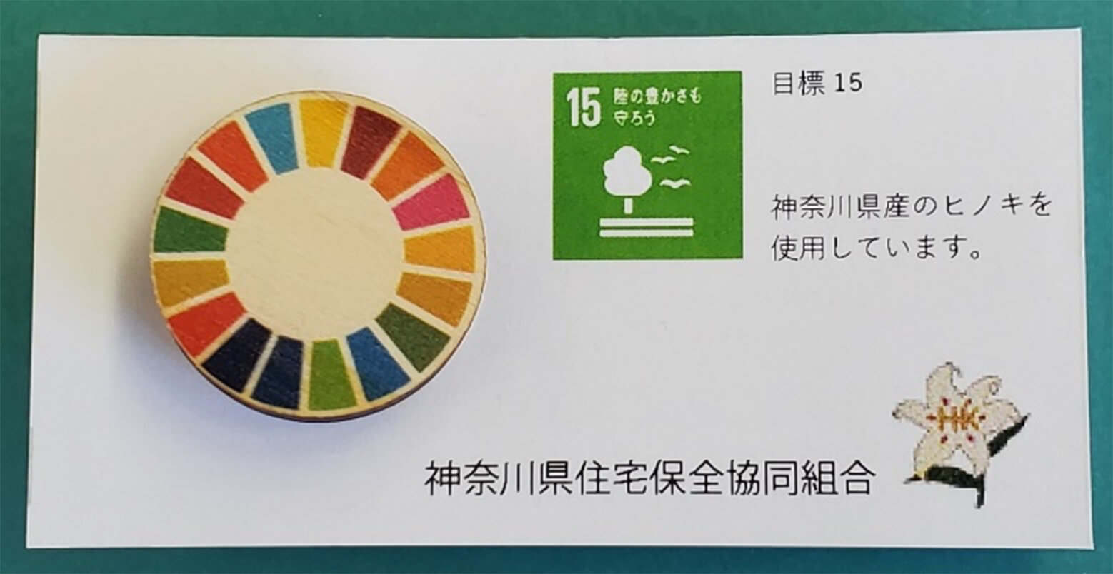 SDGsバッジ