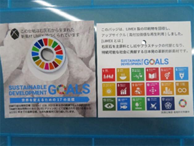 LIMEX SDGsバッジ